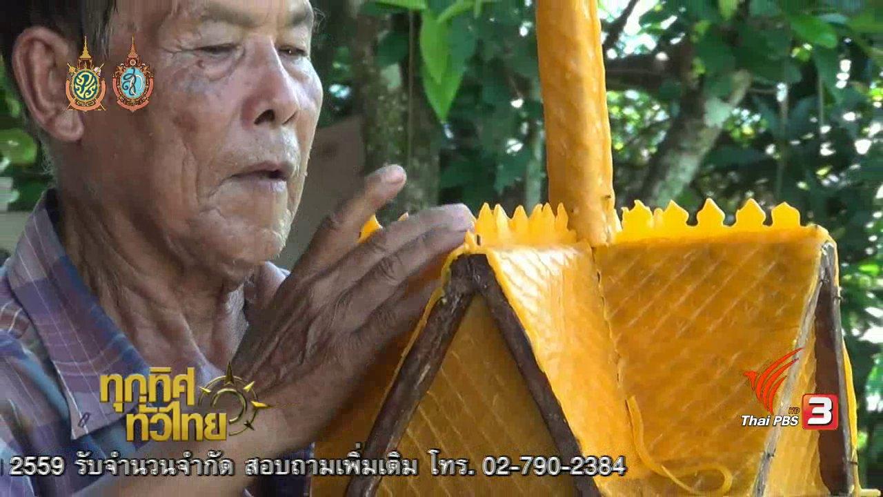 ทุกทิศทั่วไทย - ประเด็นข่าว (8 ส.ค. 59)