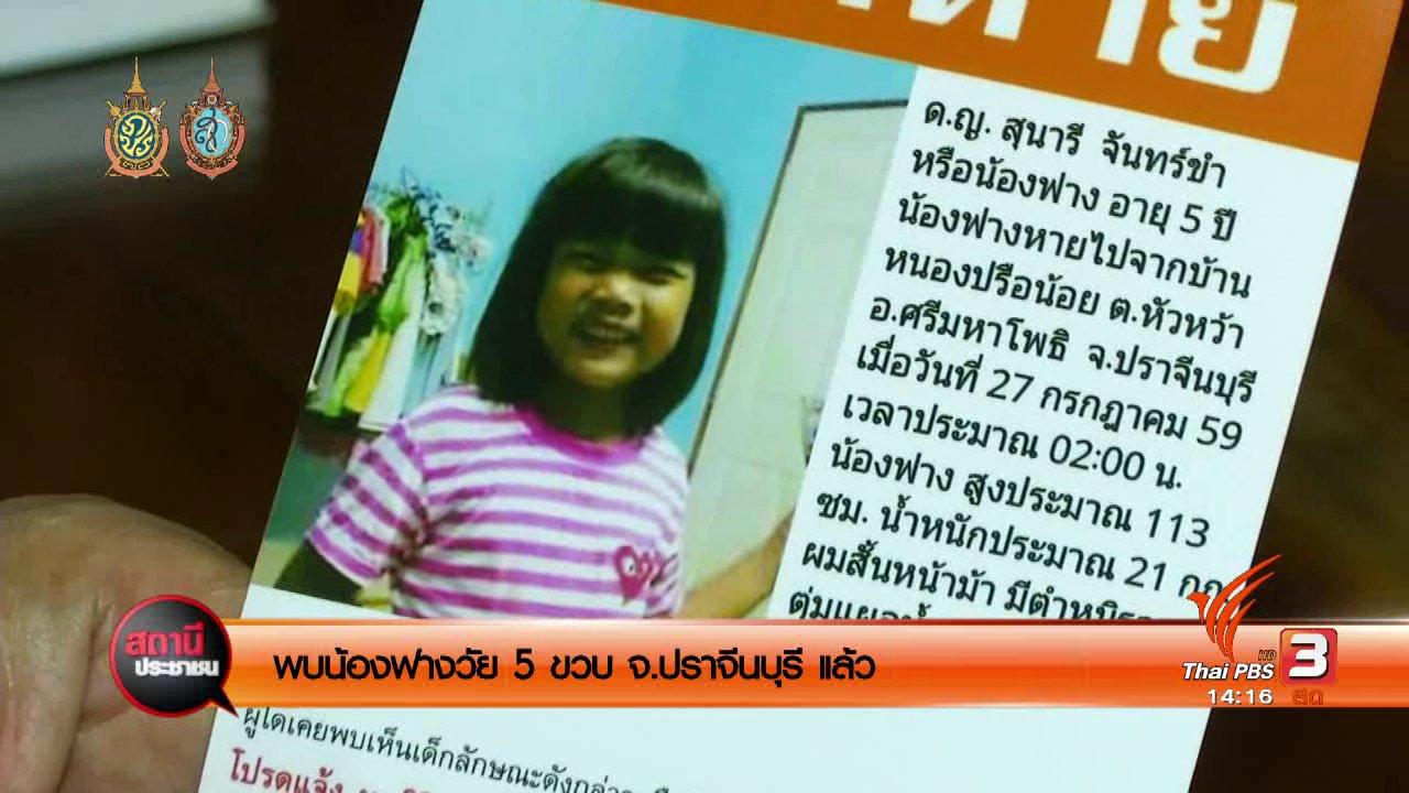 สถานีประชาชน - พบน้องฟางวัย 5 ขวบ จ.ปราจีนบุรี แล้ว