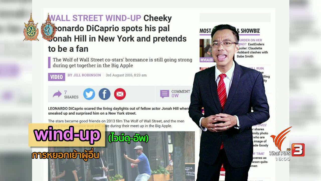 ข่าวค่ำ มิติใหม่ทั่วไทย - ภาษาหน้าจอ : wind-up, cheeky