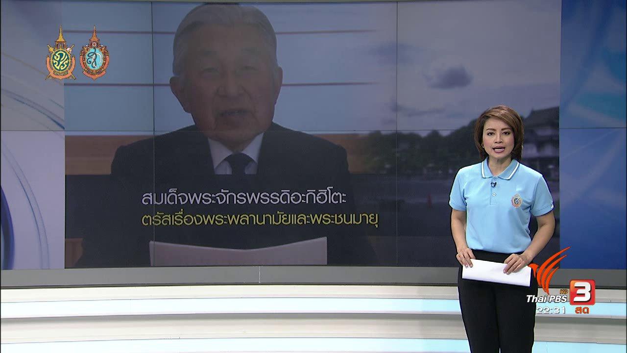 ที่นี่ Thai PBS - ที่นี่ Thai PBS : สมเด็จพระจักรพรรดิญี่ปุ่น ตรัสถึงปัญหาพลานามัย
