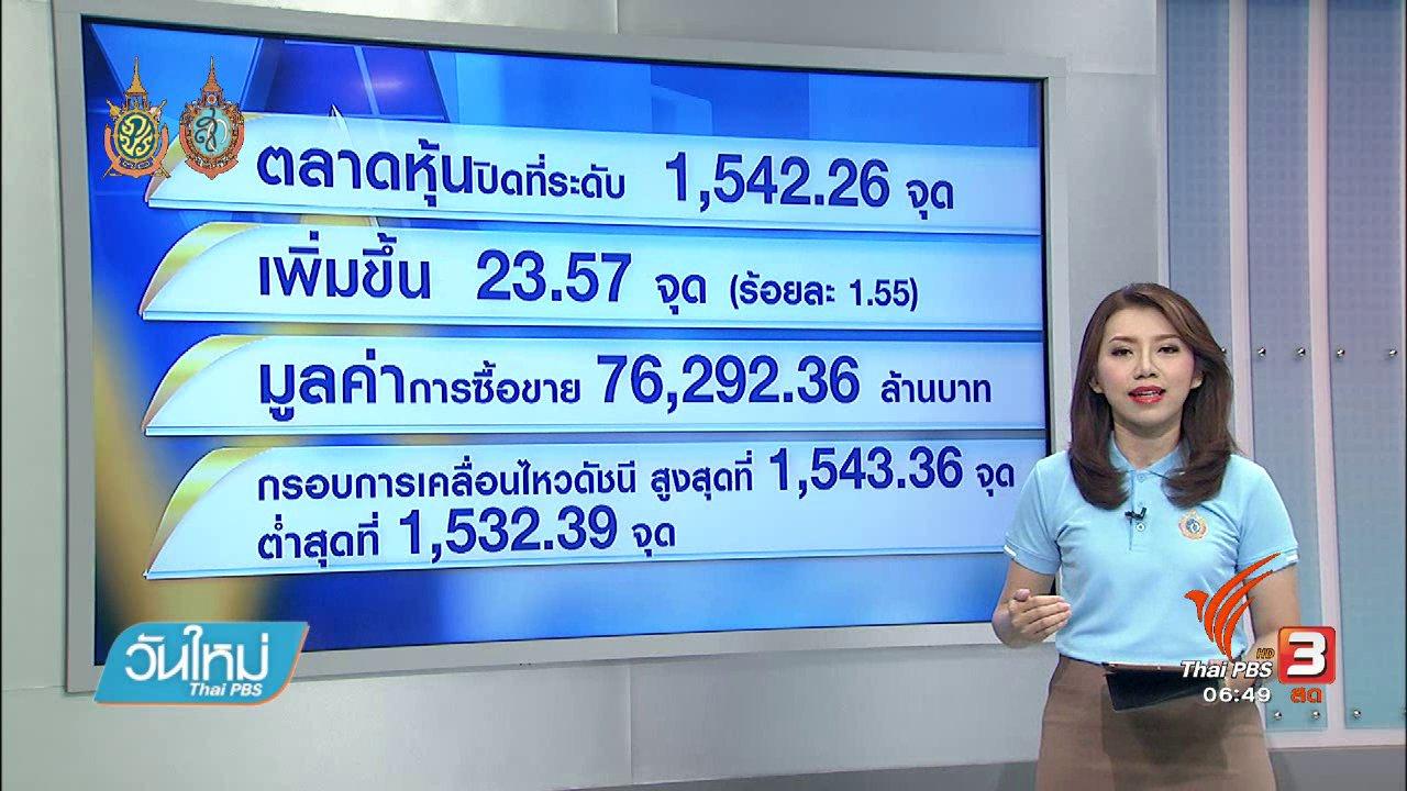 วันใหม่  ไทยพีบีเอส - จับสัญญาณเศรษฐกิจ : บรรยากาศเศรษฐกิจหลังลงระชามติ