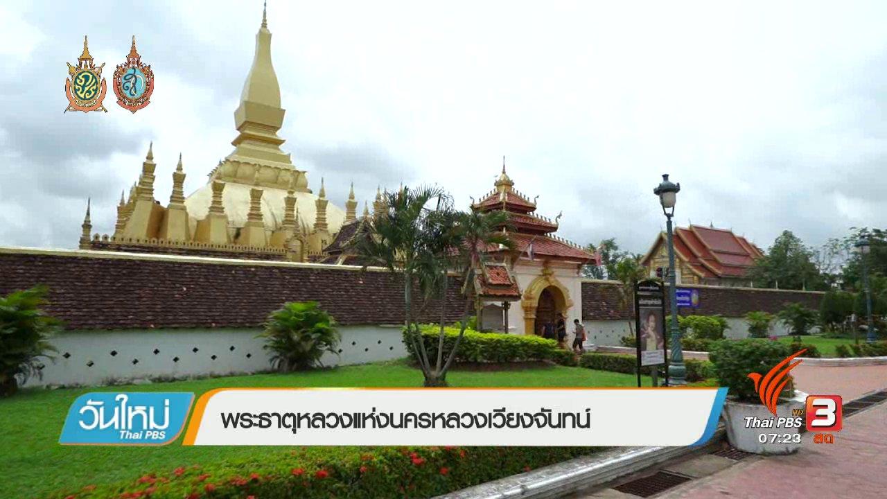 วันใหม่  ไทยพีบีเอส - รู้ทันอาเซียน (AEC) : พระธาตุหลวงแห่งนครหลวงเวียงจันทน์