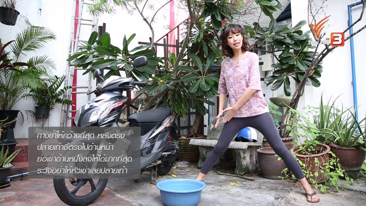 นารีกระจ่าง - หุ่นสวยด้วยงานบ้าน : ล้างรถจักรยานยนต์