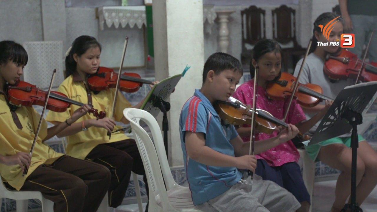 นารีกระจ่าง - สร้างแรงบันดาลใจ : ครูต้นสอนดนตรีชุมชน