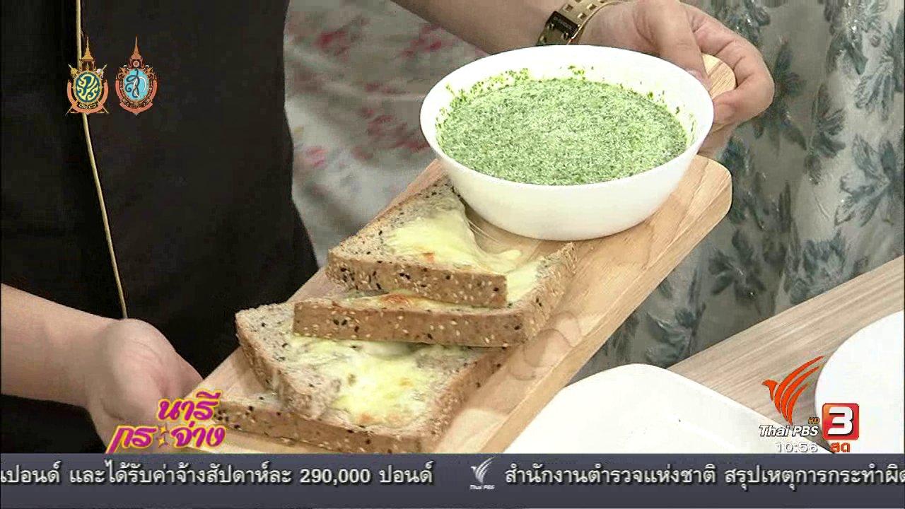 นารีกระจ่าง - Cooking กับ เชฟ : ซุปครีมตำลึงหญ้าหวานกับขนมปังชีส