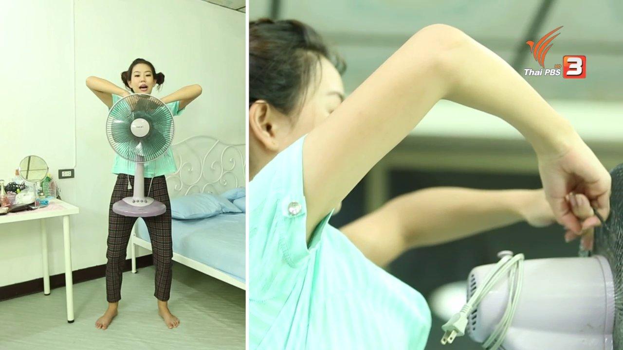 นารีกระจ่าง - หุ่นสวยด้วยงานบ้าน : ทำความสะอาดพัดลม