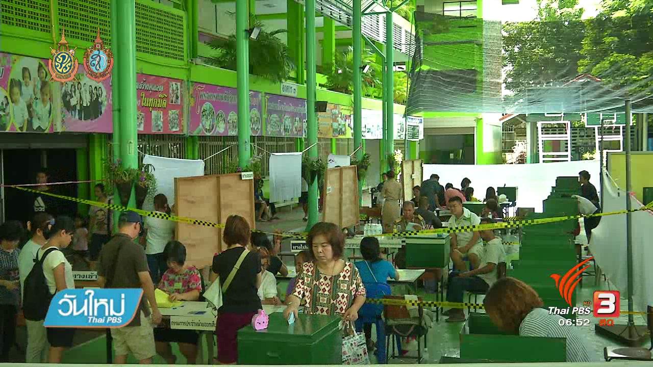 วันใหม่  ไทยพีบีเอส - จับสัญญาณเศรษฐกิจ : จับสัญญาณเศรษฐกิจหลังลงประชามติ