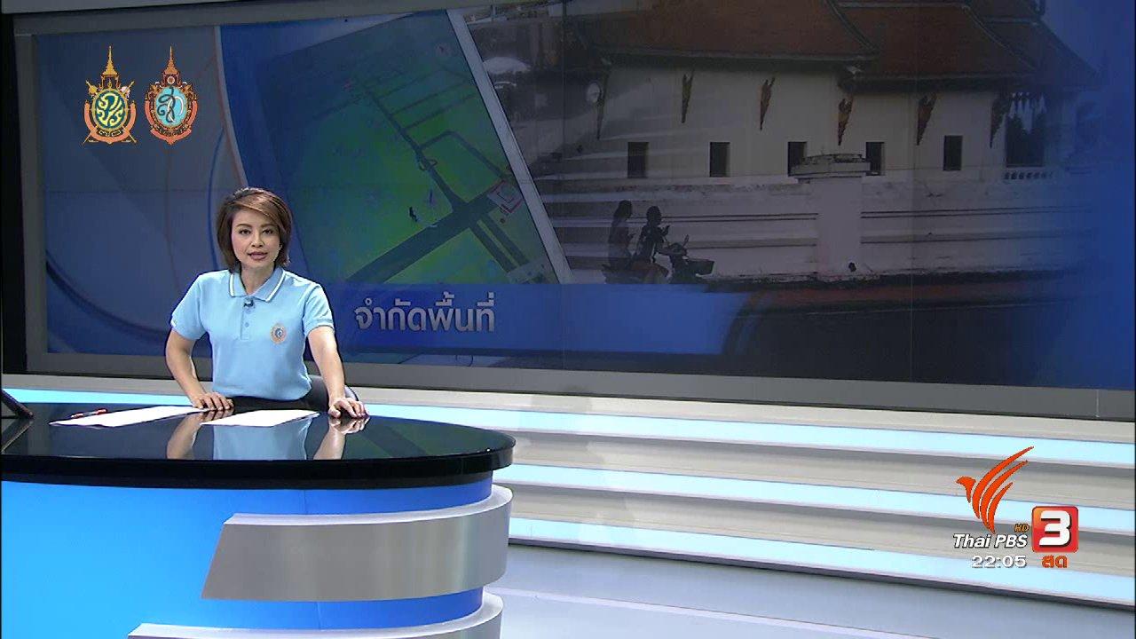 """ที่นี่ Thai PBS - ที่นี่ Thai PBS : จัดโซน """"โปเกมอน"""" ปรากฏตัว"""
