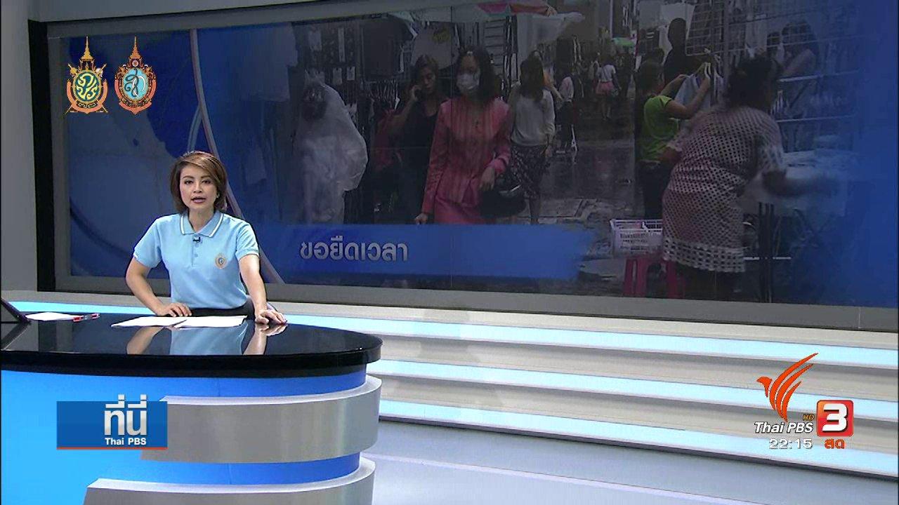 ที่นี่ Thai PBS - ที่นี่ Thai PBS : ผู้ค้าย่านสยามสแควร์ ขอขยายเวลาย้ายตลาด