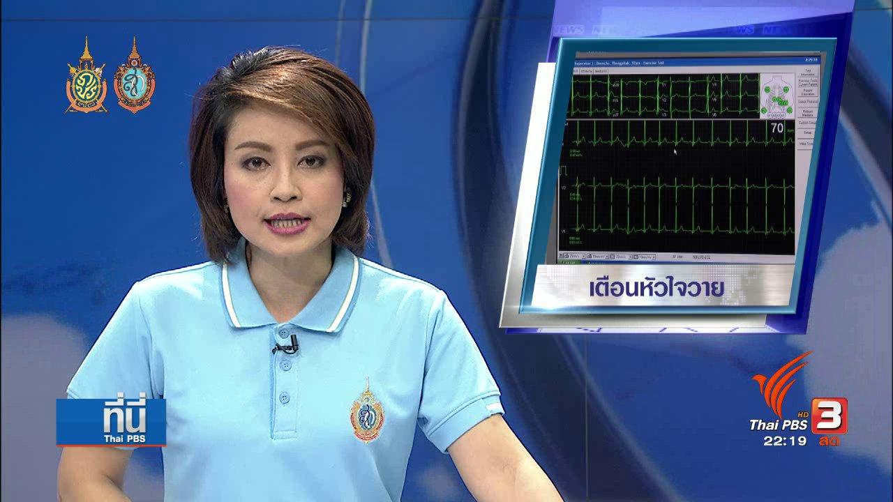 """ที่นี่ Thai PBS - ที่นี่ Thai PBS : เตือนกลุ่มเสี่ยง """"หัวใจวาย"""" ระวัง อาการลุ้น ตื่นเต้น"""