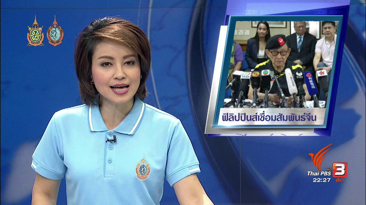 ที่นี่ Thai PBS - ที่นี่ Thai PBS : กาวใจ ฟิเดล รามอส สานสัมพันธ์กับจีน