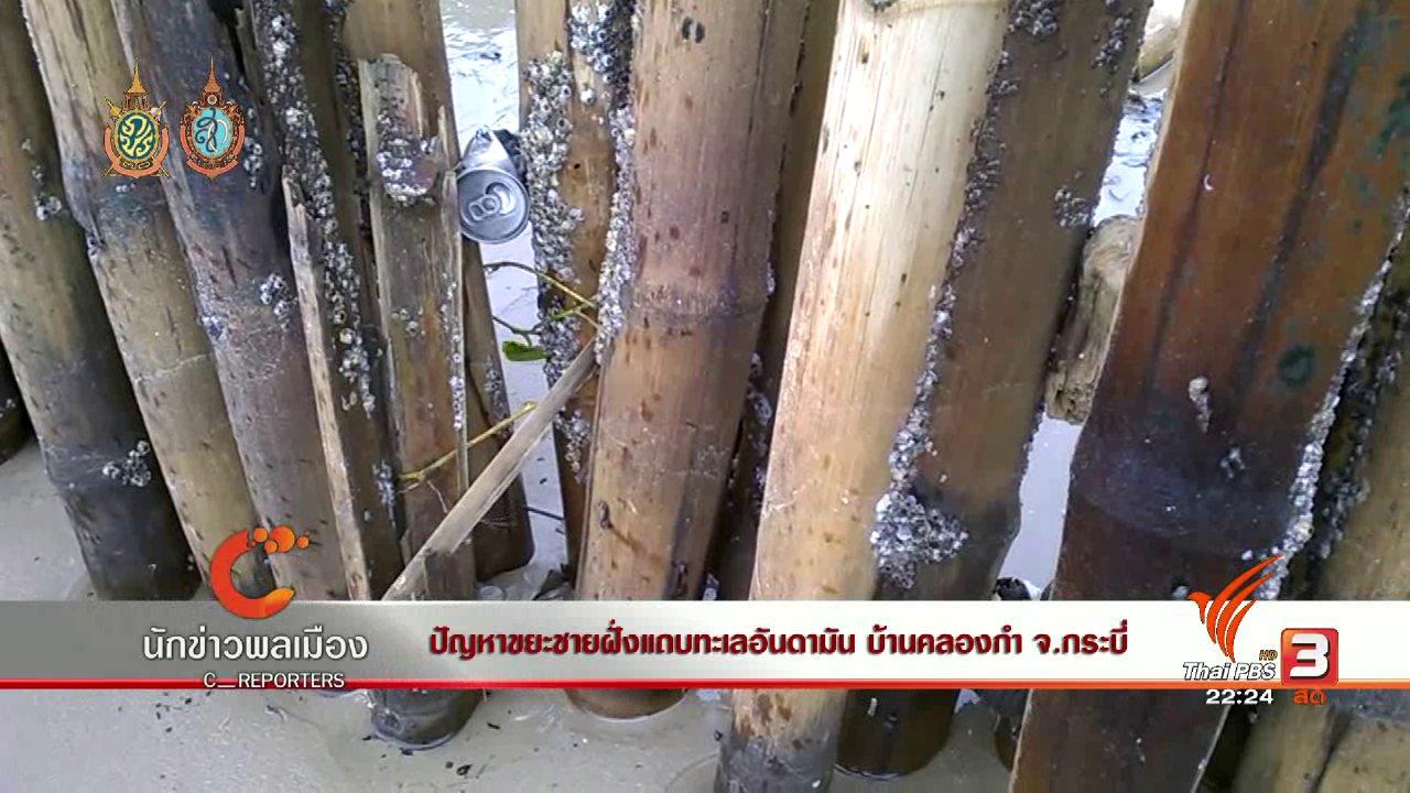 ที่นี่ Thai PBS - นักข่าวพลเมือง : ปัญหาขยะชายฝั่งแถบทะเลอันดามัน บ้านคลองกำ จ.กระบี่