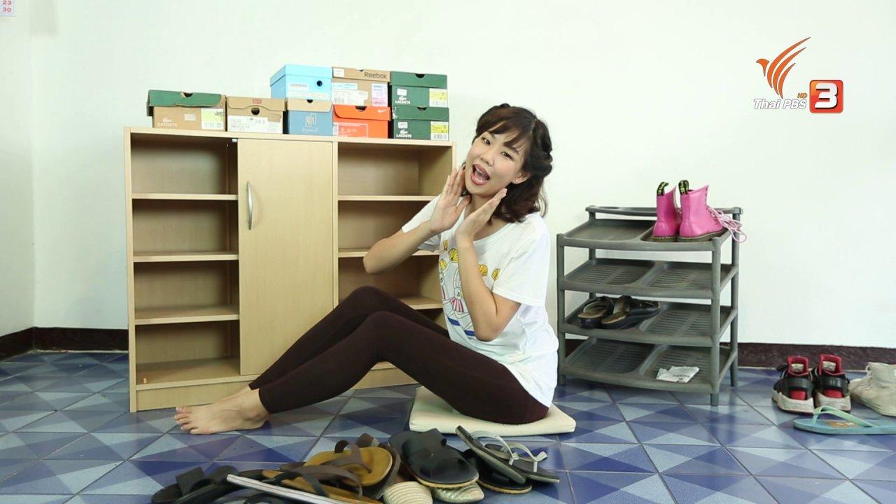 นารีกระจ่าง - หุ่นสวยด้วยงานบ้าน : จัดรองเท้า