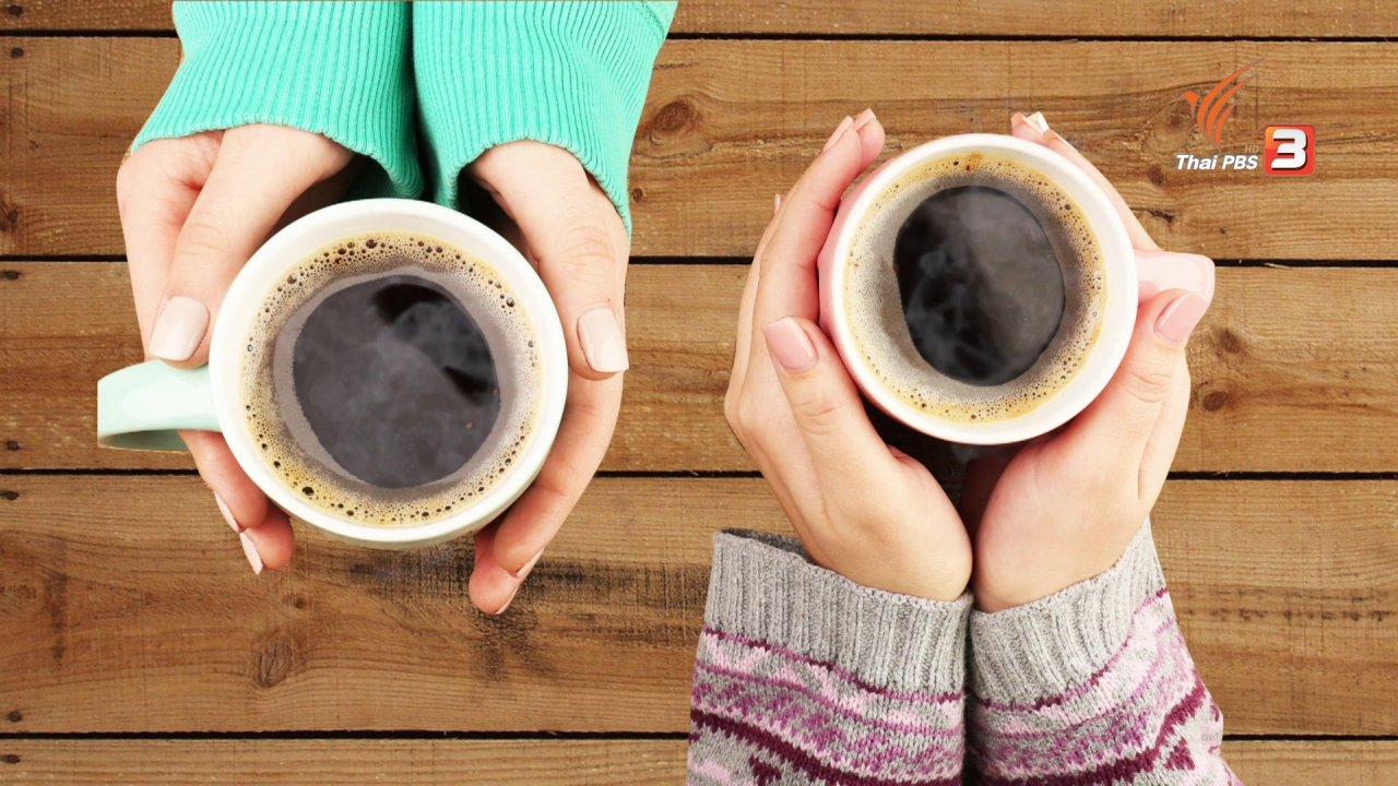 นารีกระจ่าง - อาหารเป็นยา : กาแฟ
