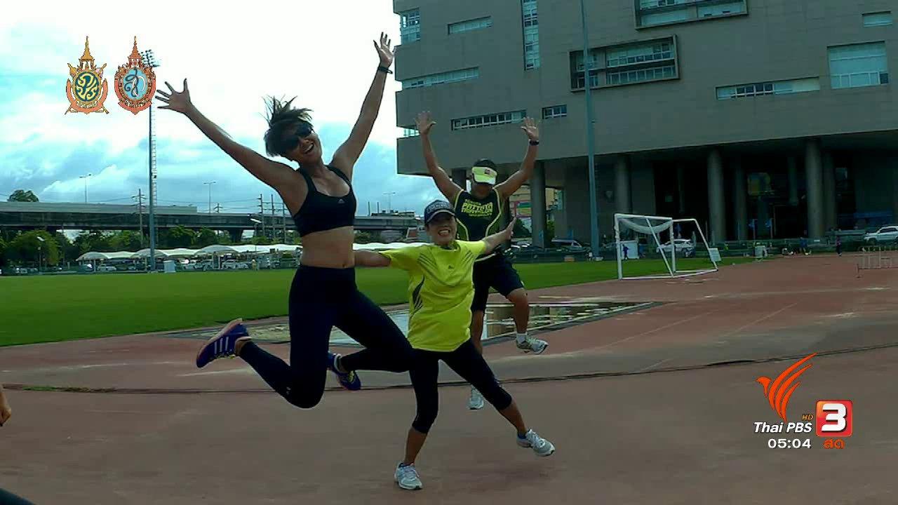 ฟิตไปด้วยกัน - ดูดีด้วยการออกกำลังกาย