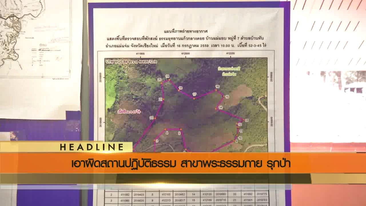 ข่าวค่ำ มิติใหม่ทั่วไทย - ประเด็นข่าว (11 ส.ค. 59)