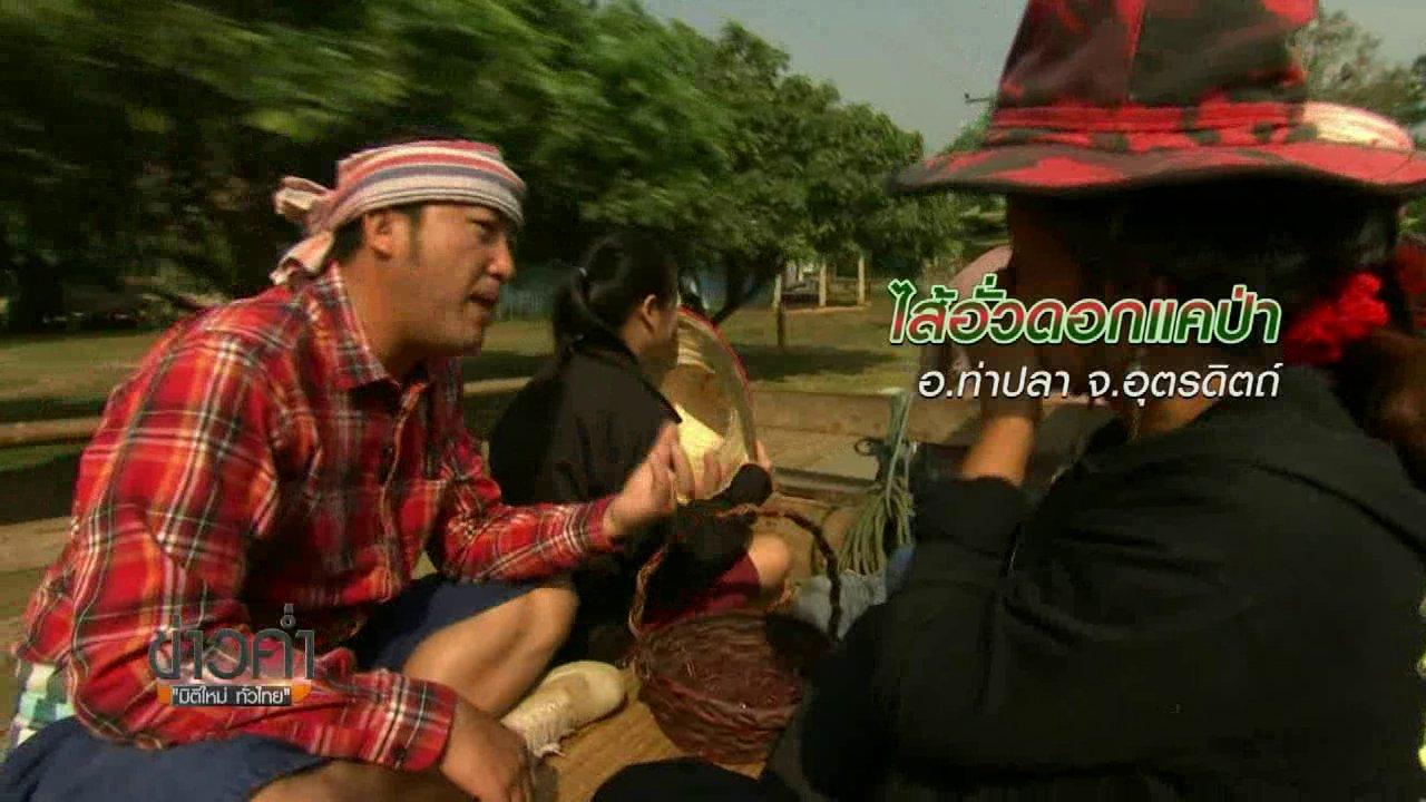 ข่าวค่ำ มิติใหม่ทั่วไทย - ตะลุยทั่วไทย : ไส้อั่วดอกแคป่า
