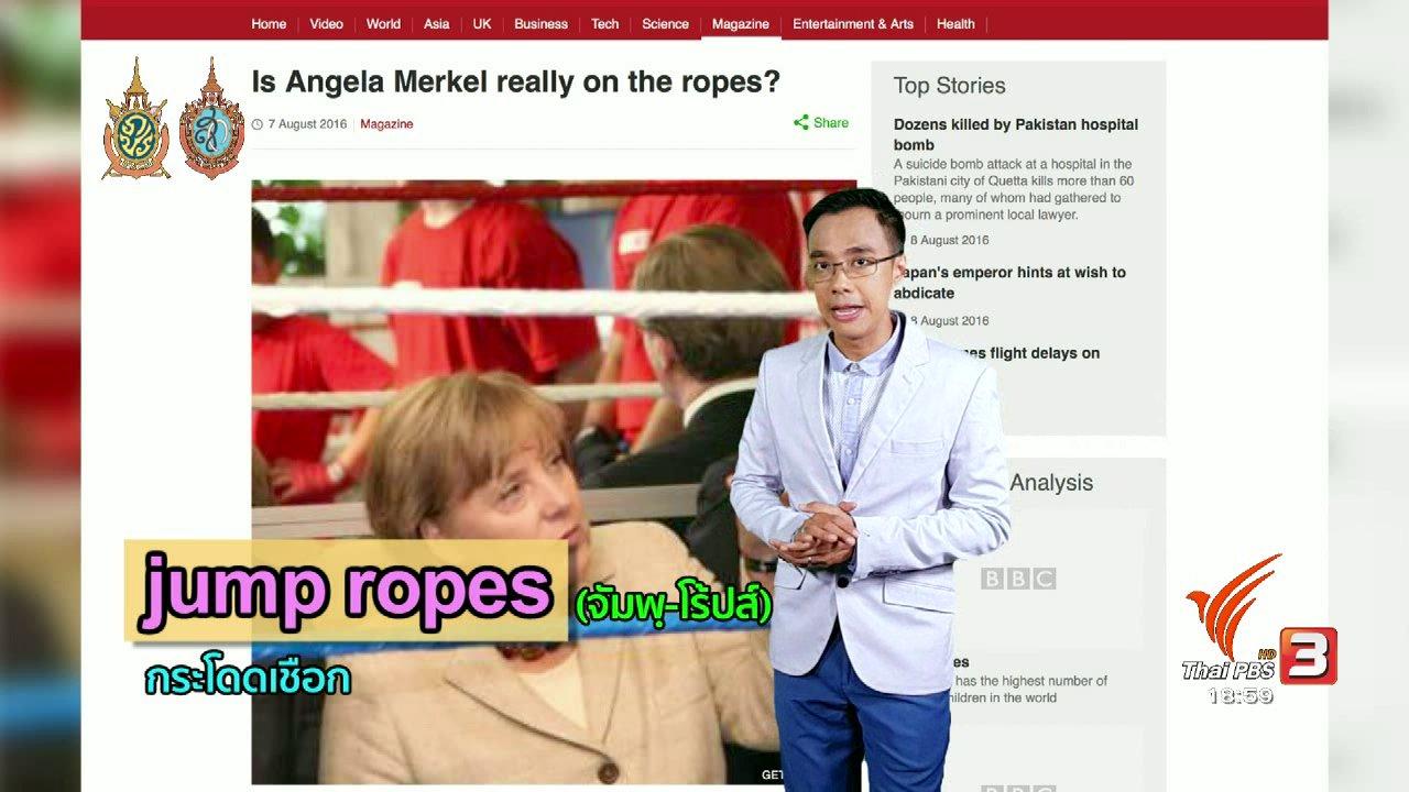 ข่าวค่ำ มิติใหม่ทั่วไทย - ภาษาหน้าจอ : on the ropes, (all) tied up
