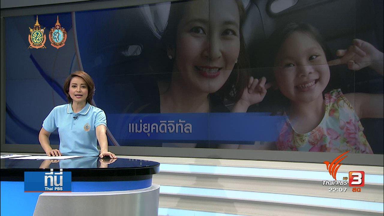 """ที่นี่ Thai PBS - ที่นี่ Thai PBS : แม่ยุคดิจิทัล """"การดี เลียวไพโรจน์"""""""