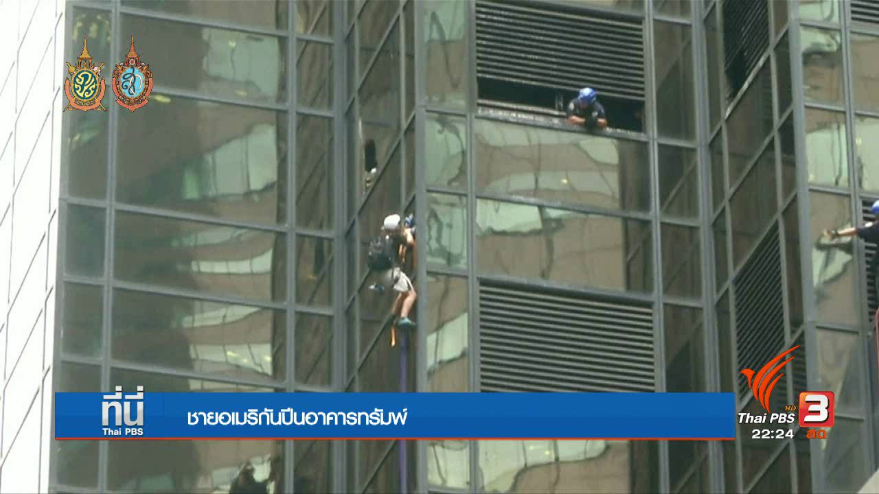 """ที่นี่ Thai PBS - ที่นี่ Thai PBS : สื่ออเมริกันประสานเสียง """"ทรัมพ์"""" อันตรายต่อสหรัฐฯ"""