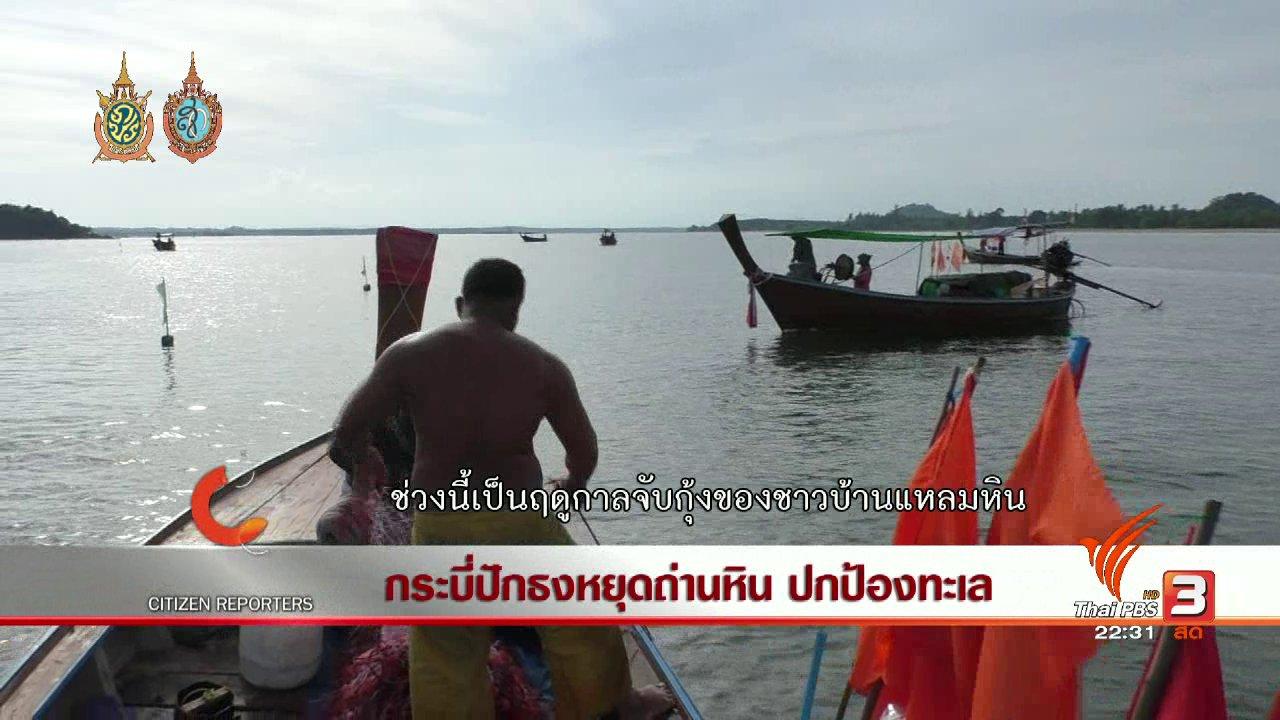 ที่นี่ Thai PBS - นักข่าวพลเมือง : กระบี่ปักธงหยุดถ่านหิน ปกป้องทะเล