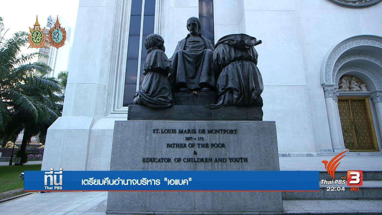 ที่นี่ Thai PBS - ที่นี่ Thai PBS : คืนอำนาจบริหาร ม.อัสสัมชัญ