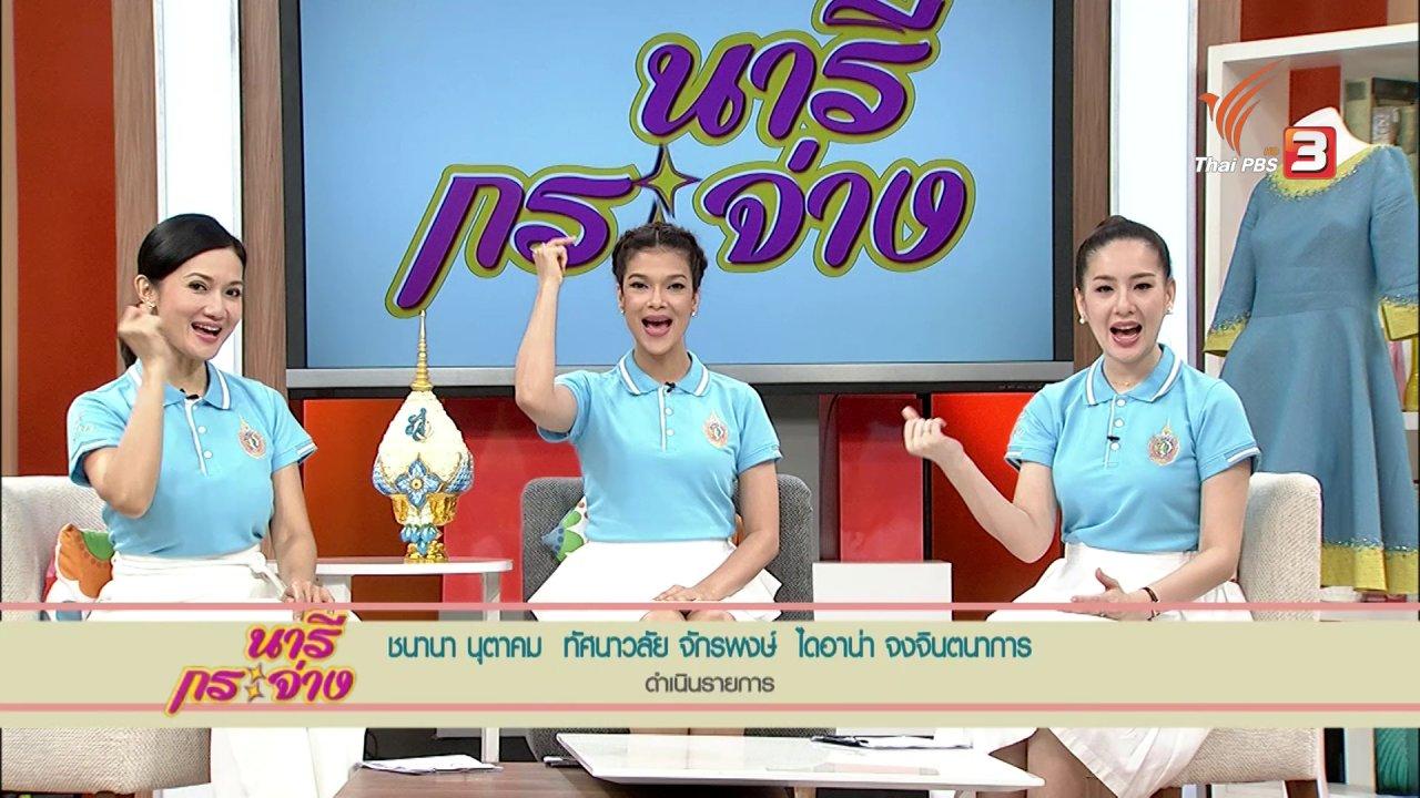 นารีกระจ่าง - โยเกิร์ตทำเองได้ง่ายนิดเดียว, สืบสานตำนานผ้าไทย ถักทอเส้นไหม น้อมใจถวายองค์ราชินี