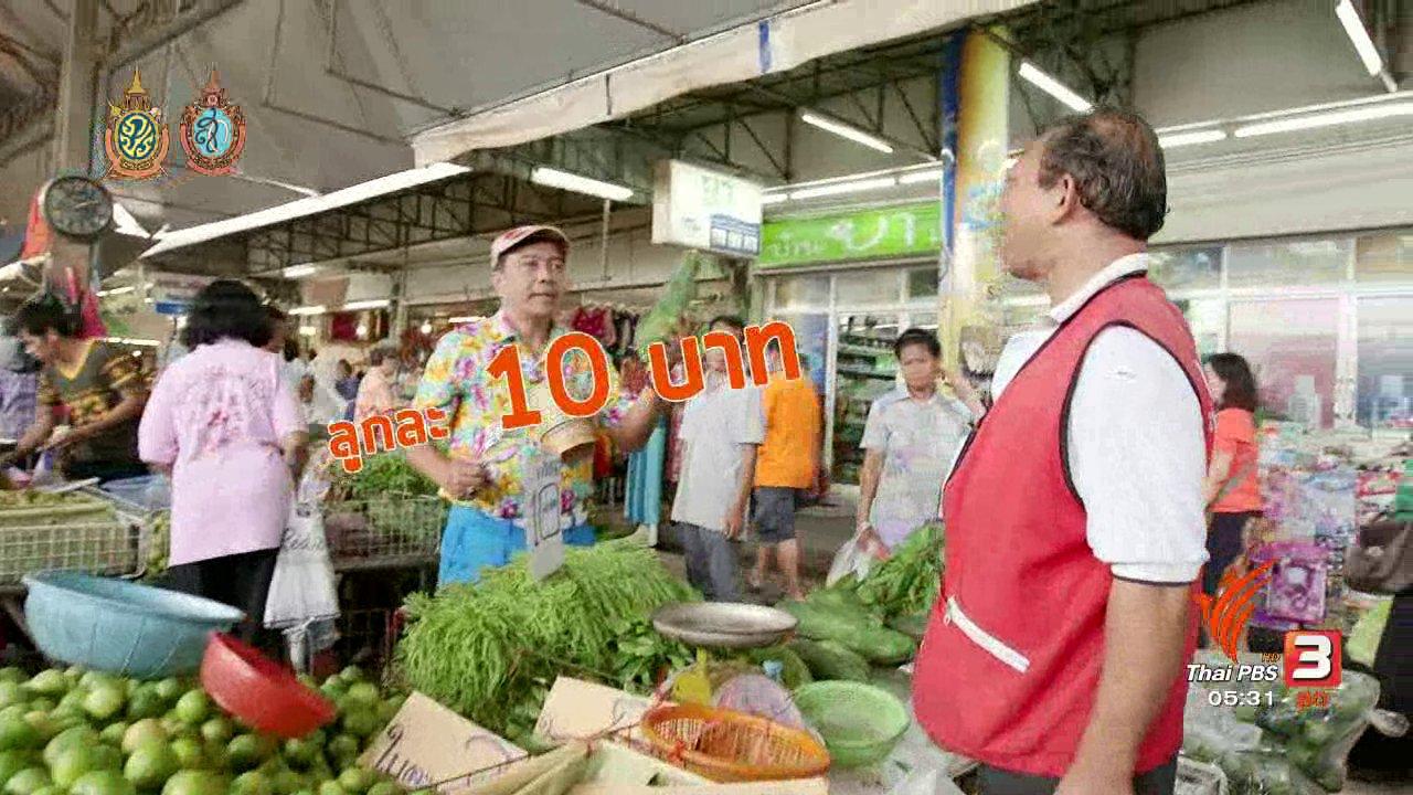 วันใหม่  ไทยพีบีเอส - สายสืบเจาะตลาด : สืบราคามะละกอ ตลาดสำโรง