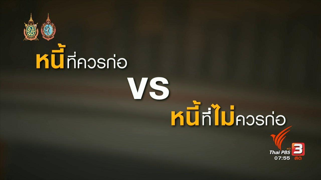 วันใหม่  ไทยพีบีเอส - Happy Money : หนี้ที่ควรก่อ-หนี้ที่ควรตัดสินใจ