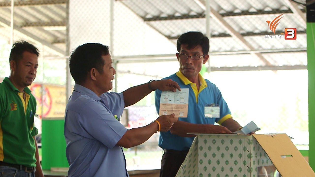 เสียงประชาชน เปลี่ยนประเทศไทย - ระหว่างบรรทัด ประชามติ
