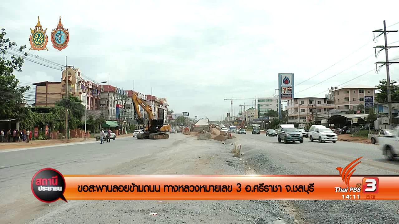 สถานีประชาชน - ขอสะพานลอยข้ามถนนทางหลวงหมายเลข 3 จ.ชลบุรี