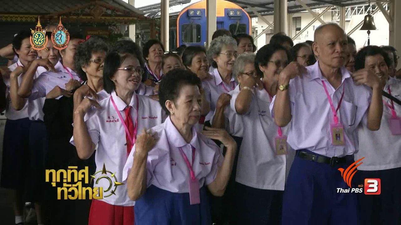 ทุกทิศทั่วไทย - ประเด็นข่าว (10 ส.ค. 59)