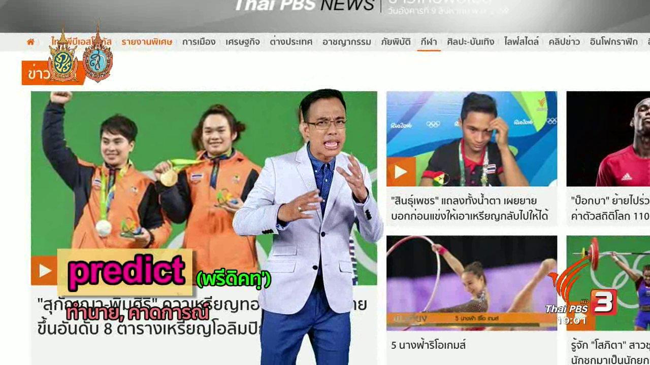 ข่าวค่ำ มิติใหม่ทั่วไทย - ภาษาหน้าจอ : predict, medal, medal table