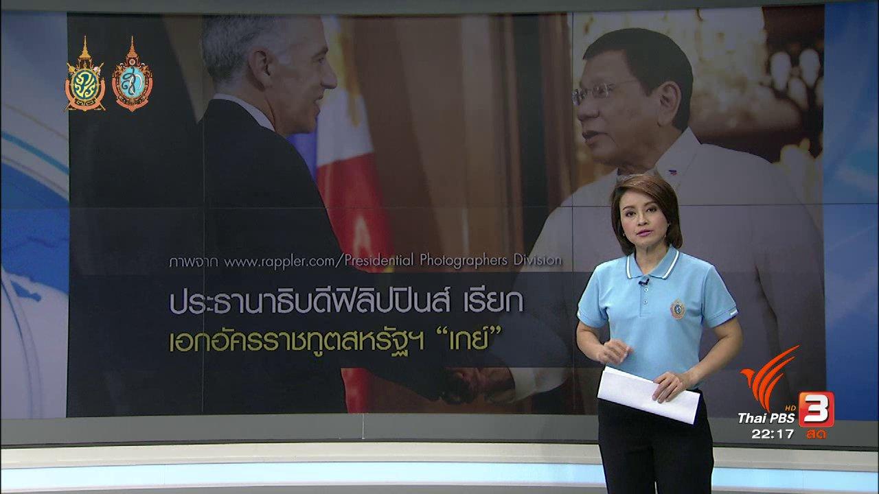 ที่นี่ Thai PBS - ที่นี่ Thai PBS : ผู้นำฟิลิปปินส์ วิพากษ์เอกอัครราชทูตสหรัฐฯ