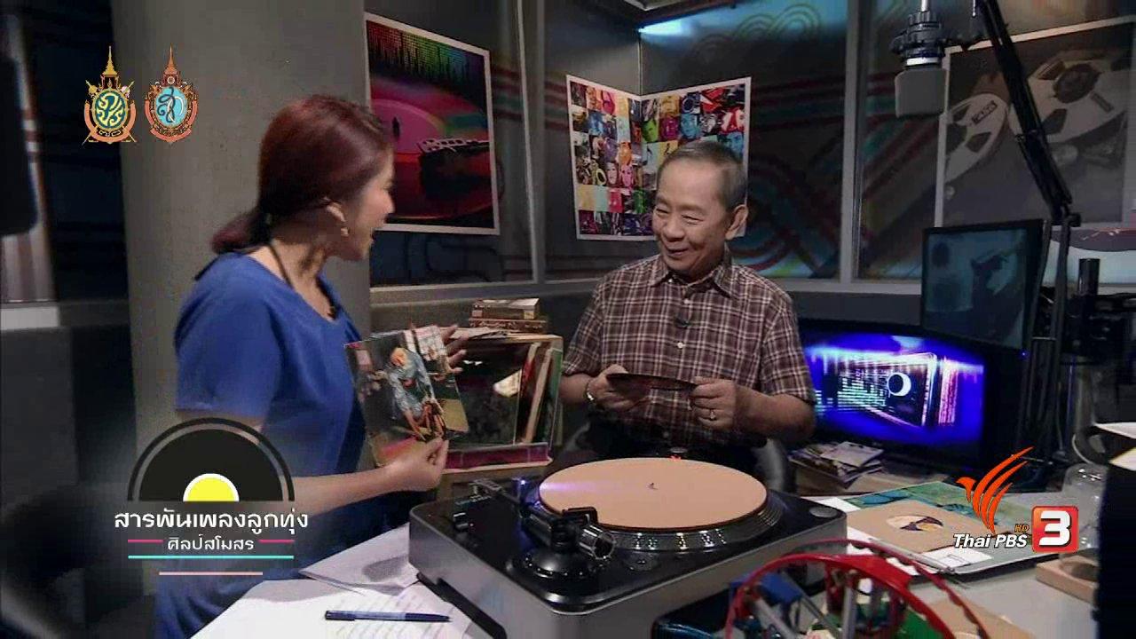 สารพันเพลงลูกทุ่ง ศิลป์สโมสร - เพลงลูกทุ่งทำนองญี่ปุ่น