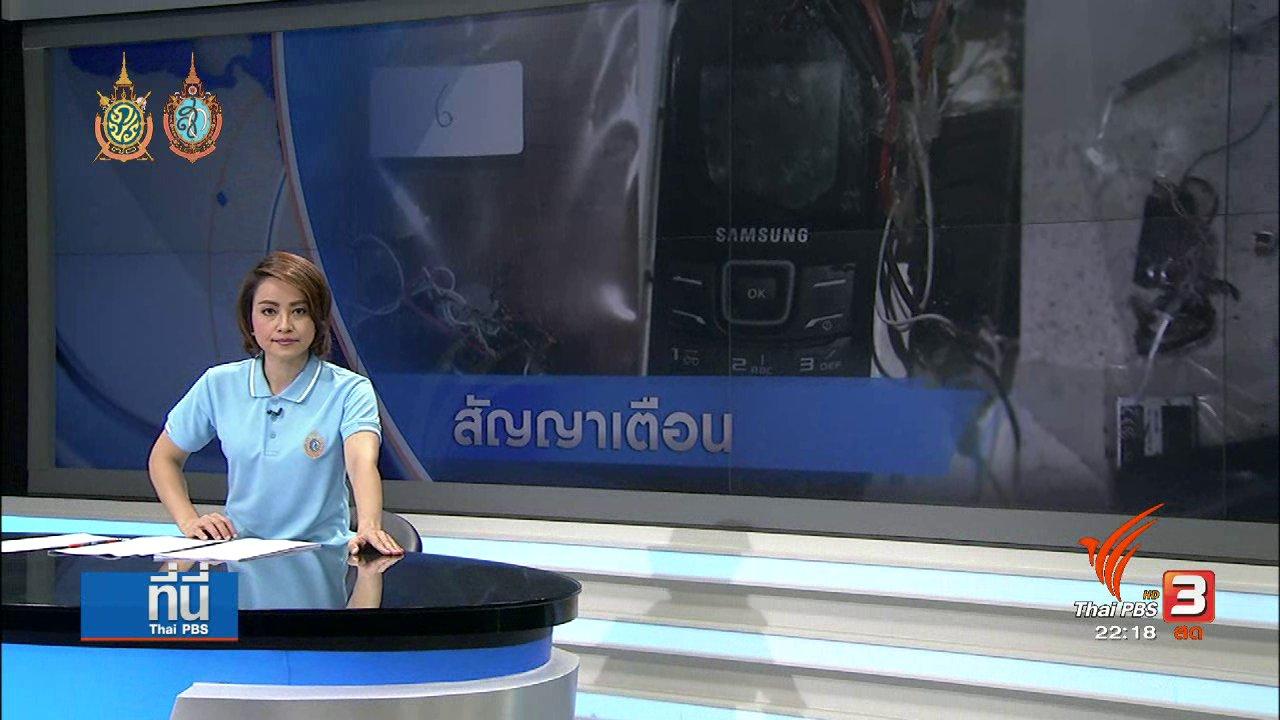 ที่นี่ Thai PBS - ที่นี่ Thai PBS : สัญญาณเตือน ก่อนระเบิด 7 จังหวัด