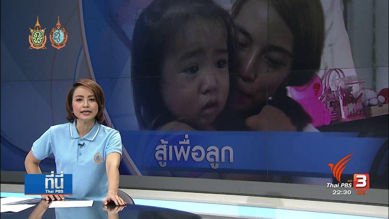 ที่นี่ Thai PBS - ที่นี่ Thai PBS : แม่เลี้ยงเดี่ยว ลูกป่วยโรคเลือด