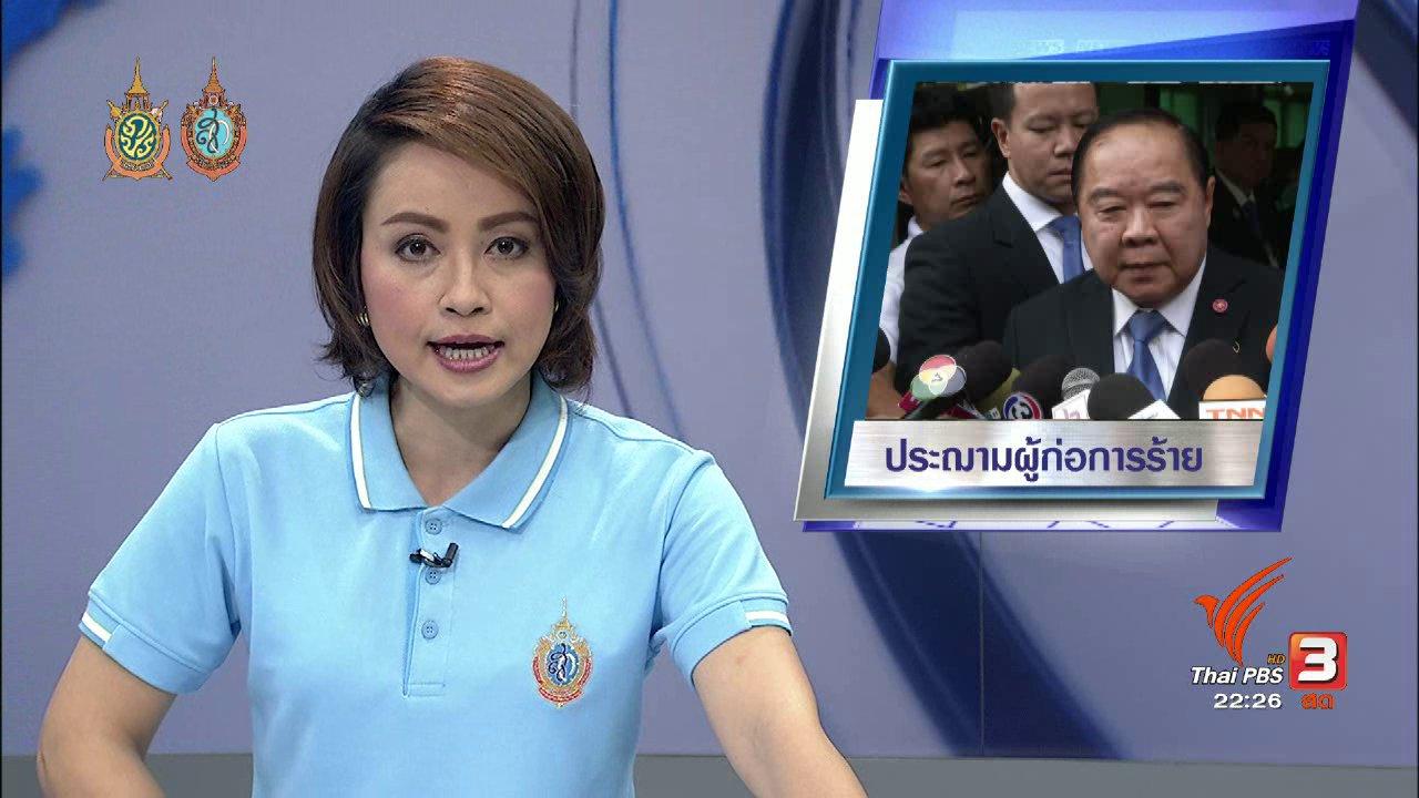 ที่นี่ Thai PBS - ที่นี่ Thai PBS : ฝ่ายการเมือง ประณามผู้ก่อเหตุระเบิด และผู้อยู่เบื้องหลัง