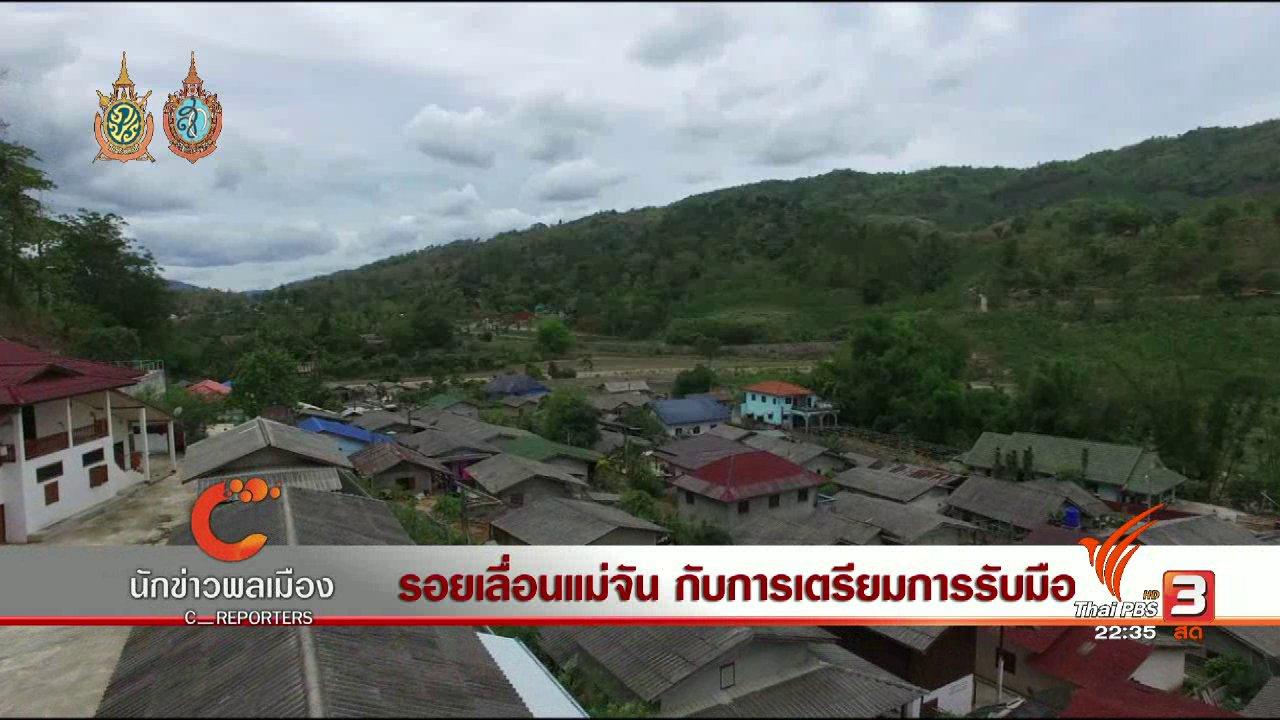 ที่นี่ Thai PBS - นักข่าวพลเมือง : รอยเลื่อนแม่จัน กับการเตรียมการรับมือ