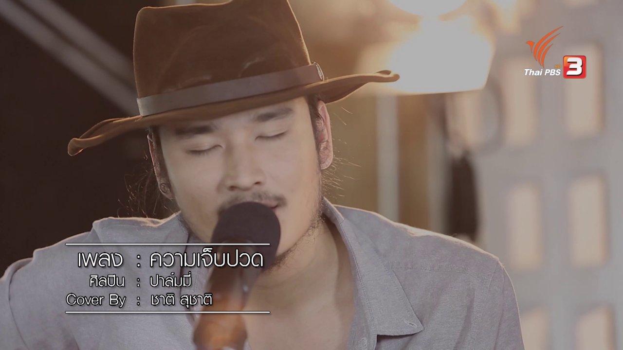 นักผจญเพลง - นักผจญเพลง : ความเจ็บปวด - ชาติ สุชาติ