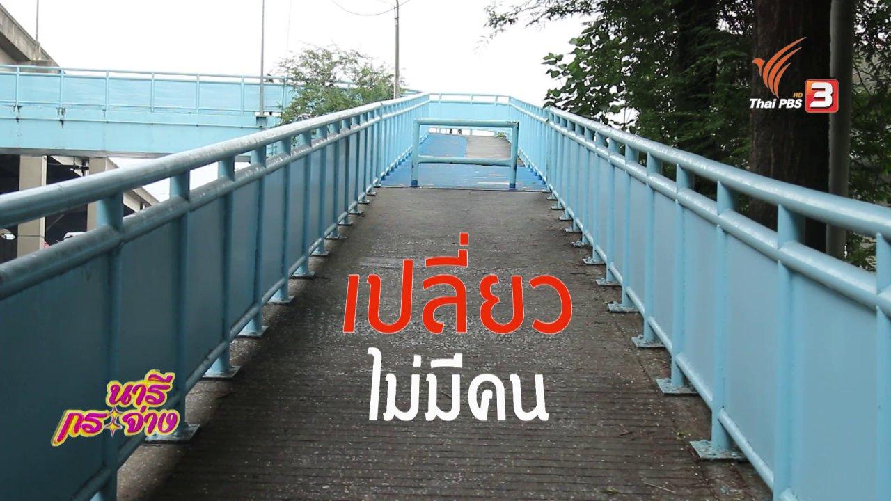 นารีกระจ่าง - ภัยรอบตัว : สะพานลอยเสี่ยงภัย