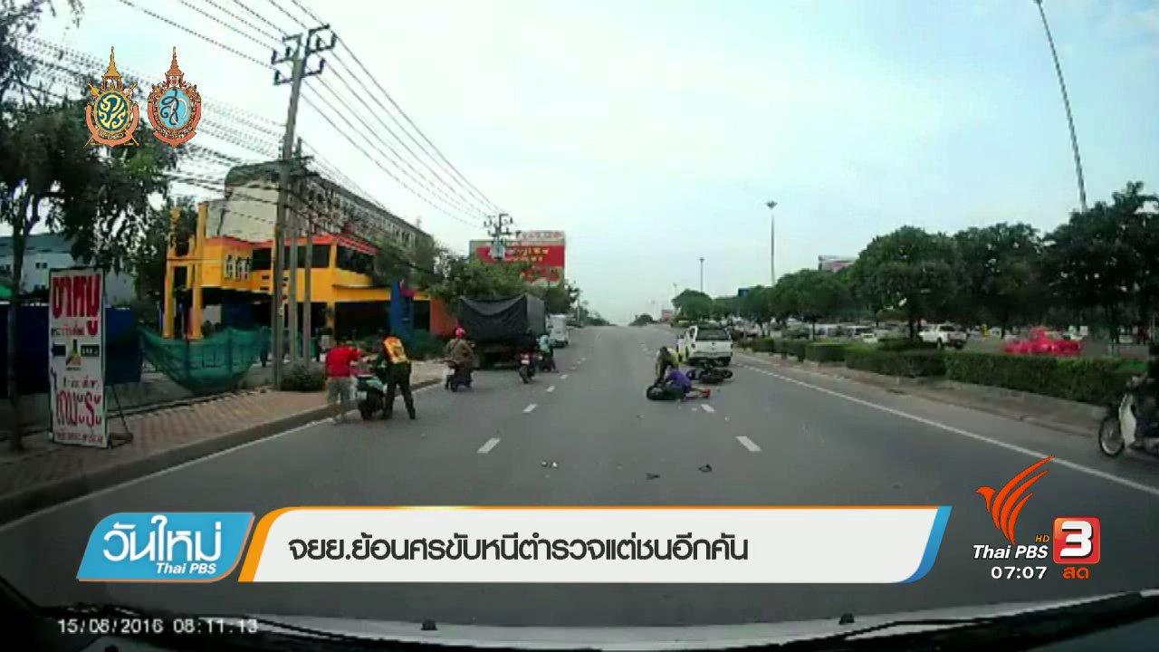 วันใหม่  ไทยพีบีเอส - คลิกให้ปัง : ขับจักรยานยนต์ย้อนศรหนีตำรวจแต่ไปชนอีกคัน