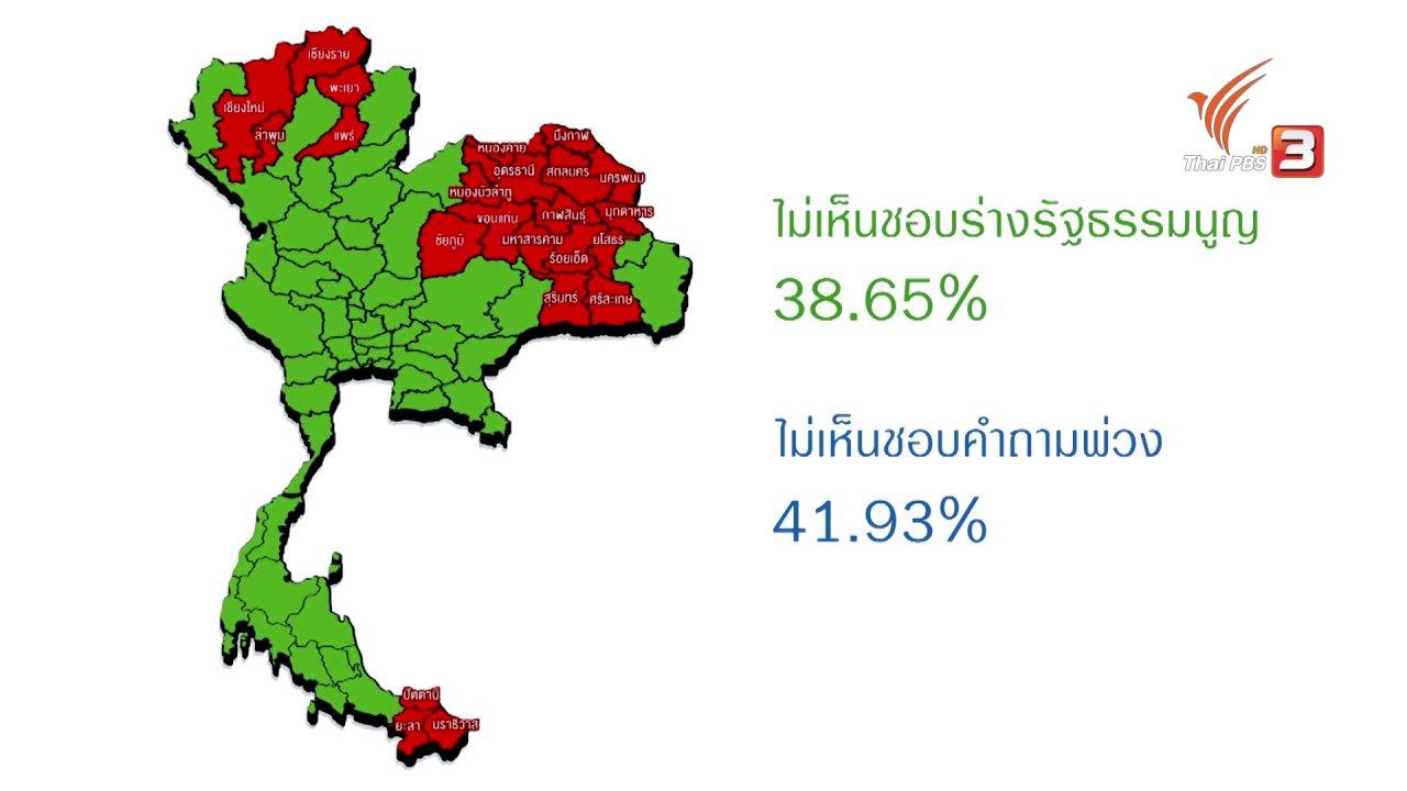 เสียงประชาชน เปลี่ยนประเทศไทย - ประชามติ รหัสเสียงชายแดนใต้