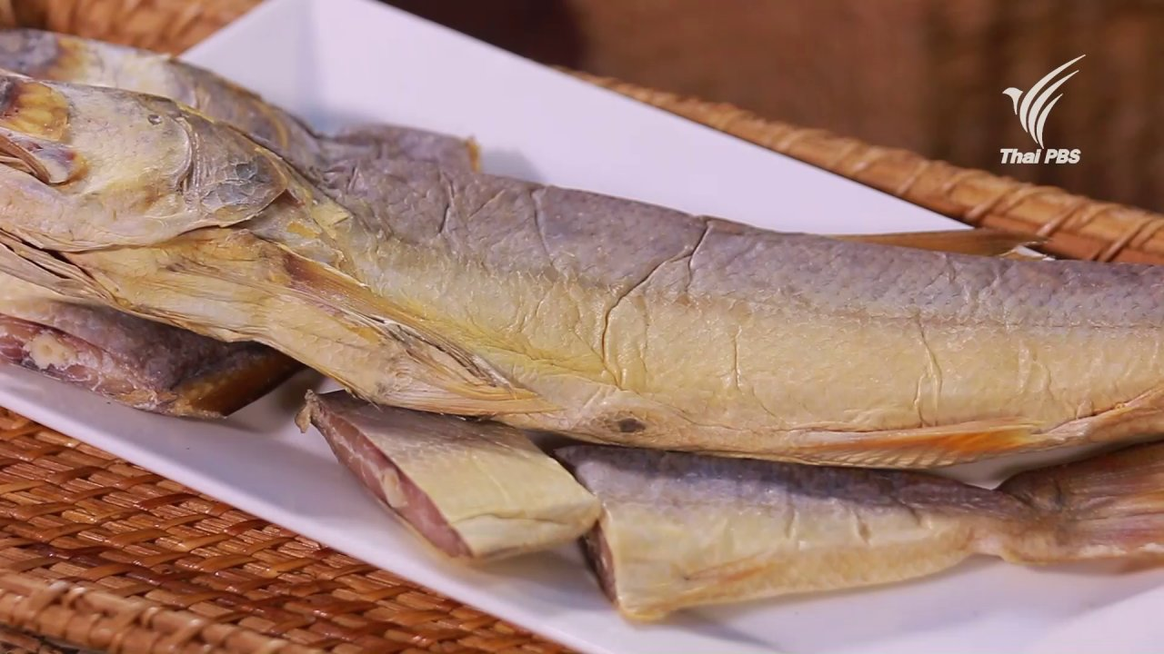 กินอยู่...คือ - ปลากุเลาเค็ม