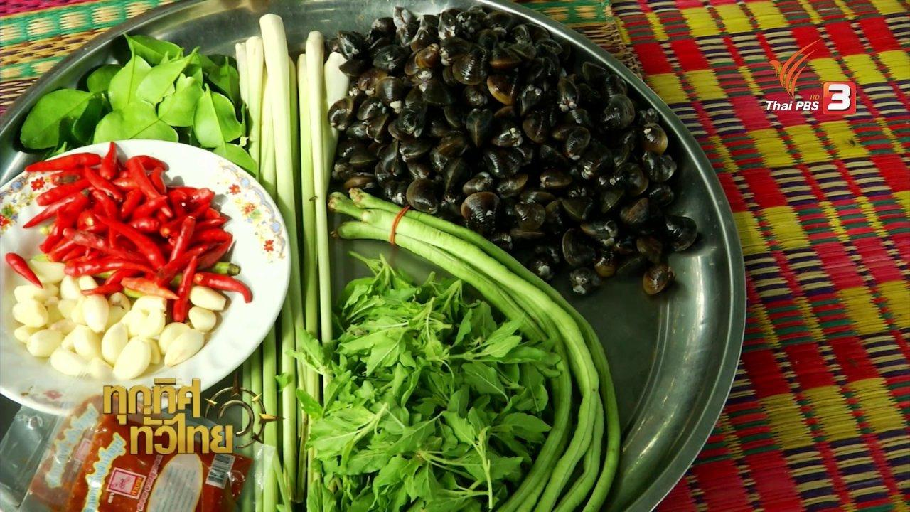 ทุกทิศทั่วไทย - วิถีทั่วไทย : หอยเล็บม้า