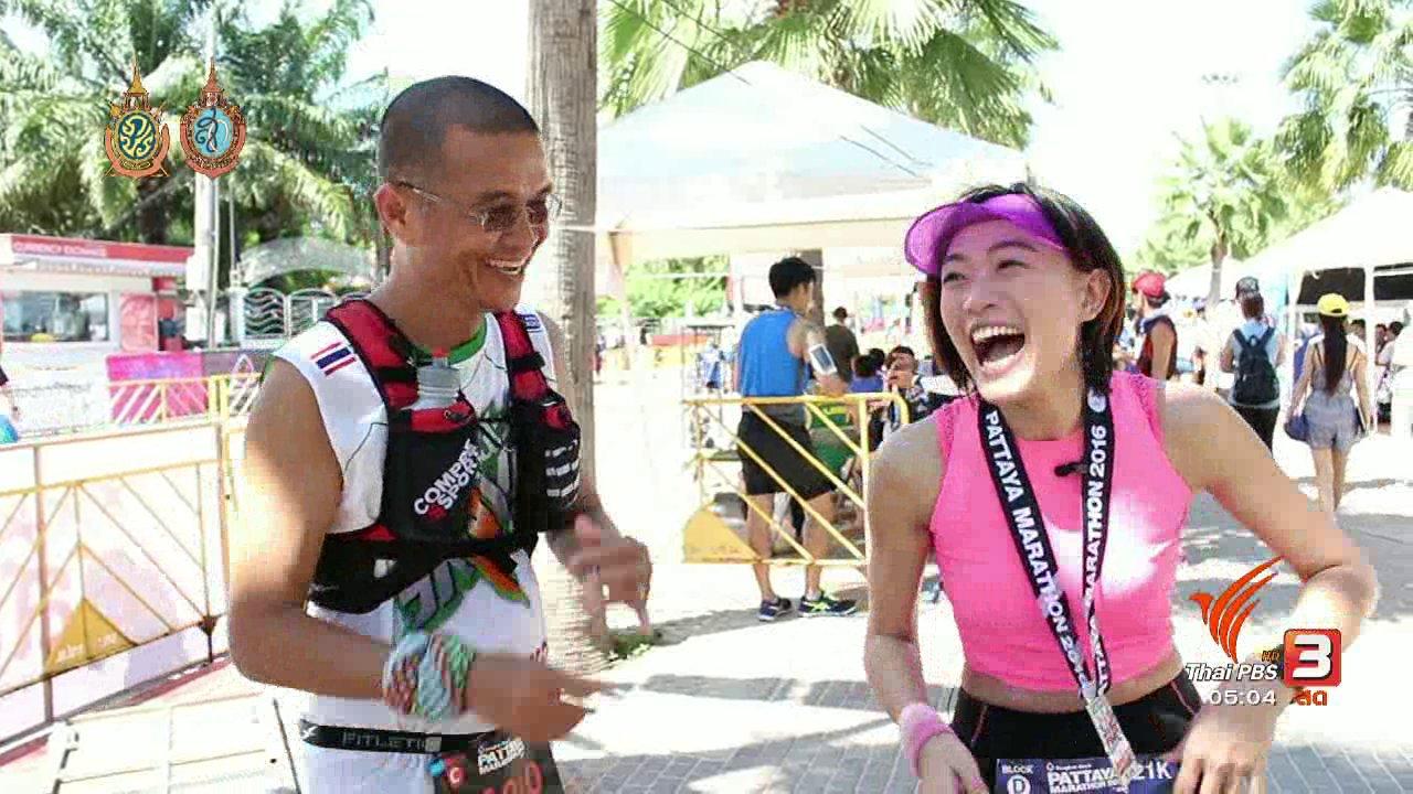 วันใหม่  ไทยพีบีเอส - ฟิตไปด้วยกัน : ผู้หญิงชอบวิ่ง