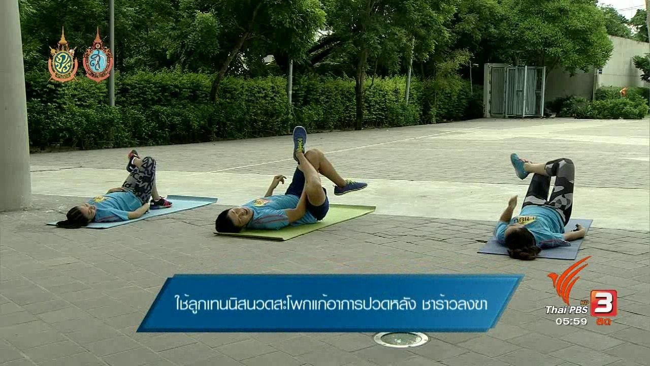 ข.ขยับ - ข.ขยับ : ใช้ลูกเทนนิสนวดสะโพกแก้อาการปวดหลัง ชาร้าวลงขา