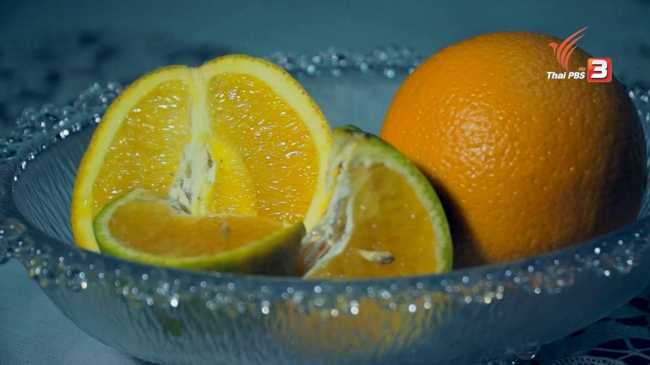 นารีกระจ่าง - อาหารเป็นยา : ส้ม