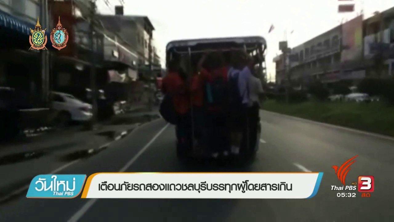 วันใหม่  ไทยพีบีเอส - เตือนภัยรถสองแถวชลบุรีบรรทุกผู้โดยสารเกิน