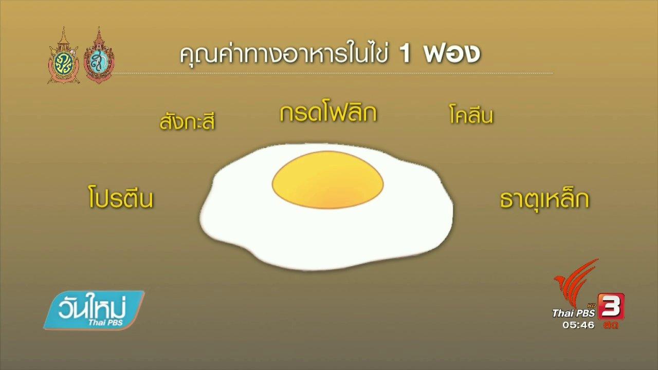 วันใหม่  ไทยพีบีเอส - คุณค่าทางอาหารในไข่ 1 ฟอง